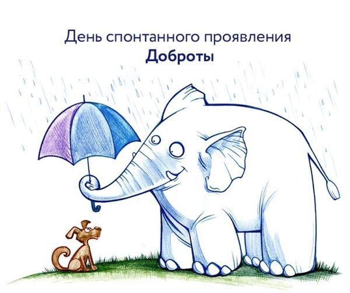 17 февраля — Всемирный день спонтанного проявления доброты.