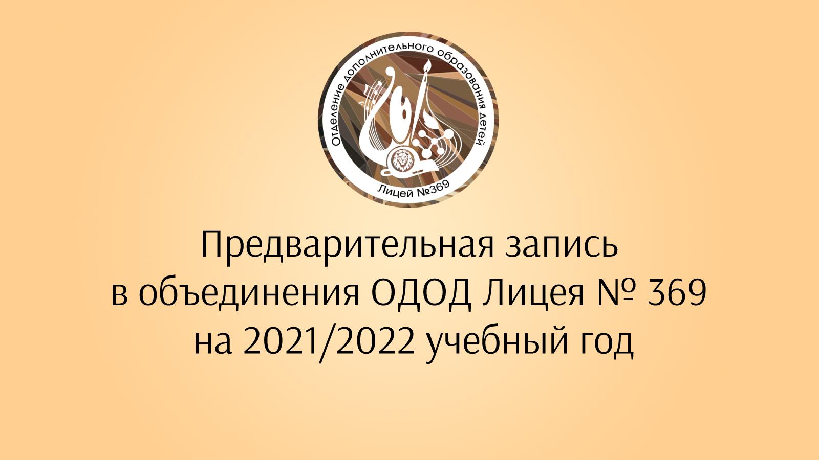 Запись в ОДОД на 2021/2022 учебный год